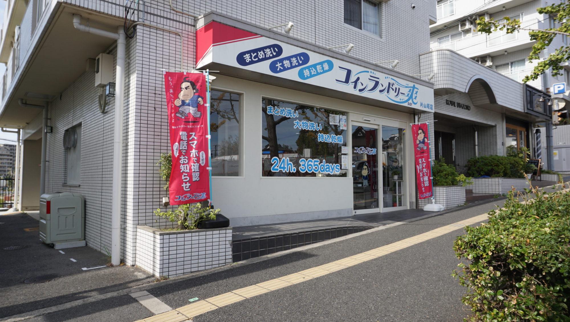 コインランドリー爽 片山坂店