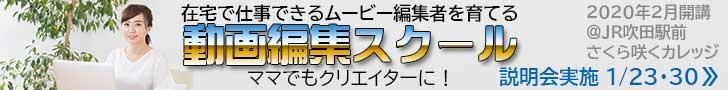 動画編集スクール説明会バナー